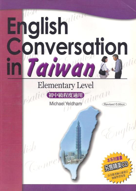 English Conversation in Taiwan (Elementary)