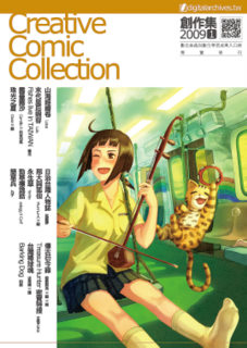 Creative Comic Collection 創作集 2009 (1)
