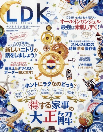 LDK-Living Dining Kitchen 8月號2016